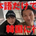 【裏韓国】日本語だけで楽しむ韓国グルメ旅行 パート1
