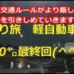 ひとり旅 軽自動車で日本半周1200㌔最終回