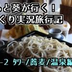 #1-2 ながらのゆっくり実況旅行記 タワー/蕎麦/温泉編