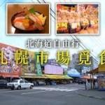 【北海道經典美食】札幌裏市場覓食 12款刺身海鮮丼 豪食花咲蟹