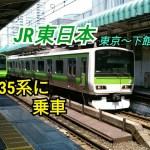 人生最大の一人旅第3話最終回 東京〜下館