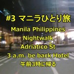 マニラひとり旅#3 Nightwalk Adriatico St 午前3時に帰る: Manila Philippines