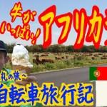 古都エボラへアフリカライクな道を往く 【欧州自転車旅行記4日目】