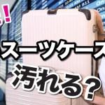 白いスーツケースで海外旅行!どのくらい汚れる?!〔#717〕