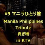 マニラひとり旅#9 貢ぎ物 Tribute in KTV: Manila Philippines