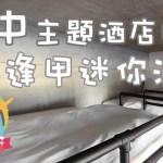 【一人旅女子台中篇Day1-3】開箱台中逢甲迷你主題酒店|善用空間|免費早餐|哈利波特拍攝場景 ❤