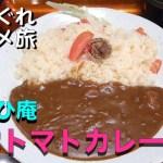 気まぐれグルメ旅 – No.227(あさひ庵「トマトカレー」)