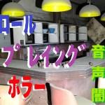 RPH ♰ 飲食店の廃墟 ♰ ロールプレイングホラー 4K ♰ 心霊廃墟一人旅