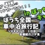 【軽キャンピングカー】ソロキャンプでぼっち飯 車中泊旅行記14