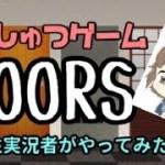【実況】脱出ゲー!~雪女のひとり旅~