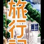 好きな漫画の紹介 「びわっこ自転車旅行記 滋賀→北海道編」 大塚志郎 著