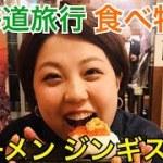 北海道旅行 食べ物編