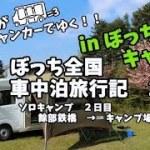 【軽キャンピングカー】オートキャンプ再設営とキャンプ飯! 車中泊旅行記17