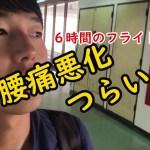 【バンコク一人旅!】関西空港~バンコク市内まで
