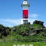夏の北海道旅行(3)利尻島(2018年7月29日)
