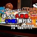 【沖縄旅行】絶品沖縄料理を食す! 久米島旅行記5