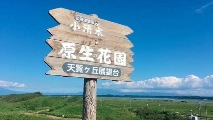 滋賀から北海道家族旅行:小清水原生花園駅