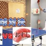 ためならおじさんと卓球対決!!仙台旅行記