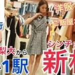 【韓国旅行】弘大・梨大から電車ですぐ!穴場、新村で買い物!俳優さん遭遇!洋服、コスメ、食べ物など【ソウル】