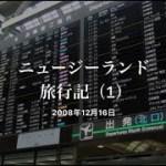 ニュージーランド旅行記(1)2008年12月16日