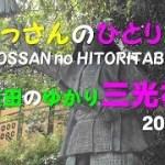 真田所縁の三光神社(2018.7.1)おっさんのひとり旅