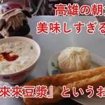 台湾旅2018その3 高雄の朝食が美味しすぎる話です(果貿來來豆漿)【無職旅】【旅行記】
