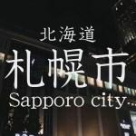 【YOITOKO巡り旅vol.3】北海道札幌市【番外編】
