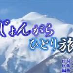 じょんがらひとり旅(エドアルド)cover kenichi