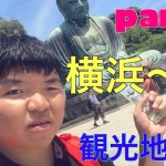 一人旅第2弾 横浜〜観光地をめぐる旅 part2