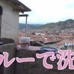 【未公開映像】南米一人旅の裏側!ペルー(クスコ)で洗濯