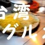 【ゆっくり】チキンの旅日誌 台湾グルメ旅行外伝 動画で見る総集編