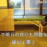 【肉離れ】(品川 高輪 ゆらしラボ)二日後に北海道へ旅行なんです   ②【ゆらし療法】