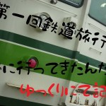 【ゆっくり】第一回鉄道旅行記