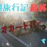 【沖縄旅行記】最終日 色々凄いw