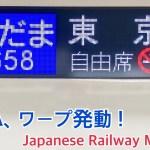 【迷列車】658A、ワープ発動!【旅行記】