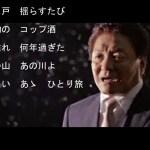 望郷ひとり旅/木原たけしCover:sasaki