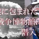 戦争博物館に潜入!北関東冒険の旅PART19