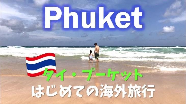 タイ・プーケットでまるちゃん海外旅行デビューしたよ!