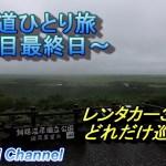 【北海道ひとり旅】レンタカー3日間でどれだけ巡れるか。~3日目最終日~