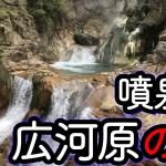 【奥鬼怒野湯探し】温泉探しながら山歩き。 広河原の湯 噴泉塔