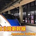 【迷列車】最後は北陸新幹線【旅行記】