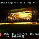 北陸地方ひとり旅#17世界一美しいスタバ(富山環水公園店)→最後の晩餐