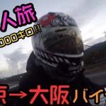 【女一人旅01】東京→大阪 片道500kmのロングツーリング!!【バイク女子】