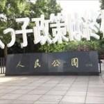 「上海人民公園」婚活騒ぎは終わっていた!【上海一人旅13】Traveling in Shanghai