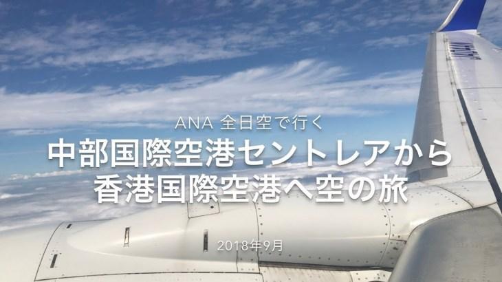 2018 ANA全日空の旅 中部国際空港セントレアから香港国際空港 B737-700