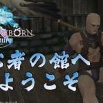 #3 FINAL FANTASY XIV 新規初心者一人旅【MMORPG】