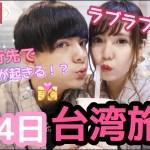 【台湾Vlog】カップルで海外旅行が楽しすぎた♡