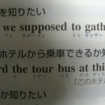 さ~~海外旅行に行くぞ!!カタコト英語おぼえています!!集合場所はどこですか?Where are we supposed to gather?