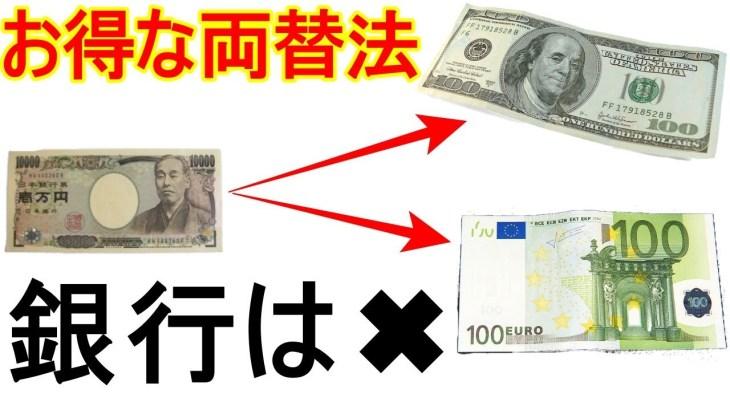海外旅行者必見!格安で日本円を外貨に両替する方法