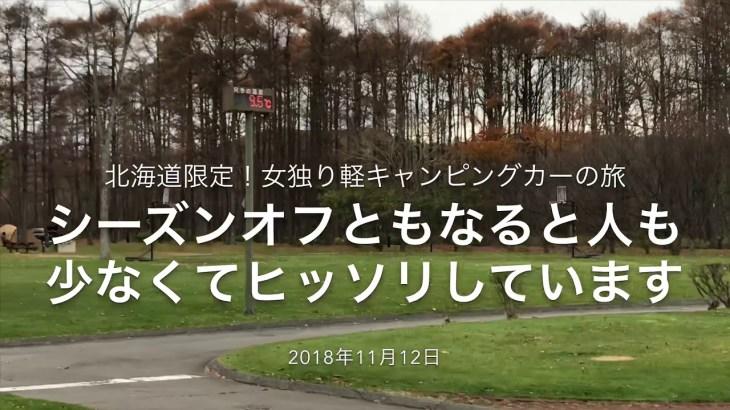 北海道限定!女独り軽キャンピングカーの旅
